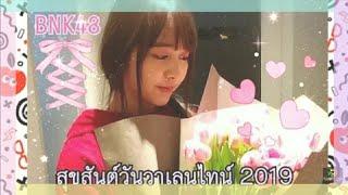 BNK48 - สุขสันต์วันวาเลนไทน์ 2019