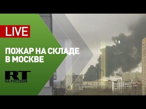 Пожар на складе в Москве — LIVE