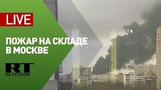 Пожар на складе в Москве LIVE