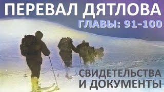 Трагедия на перевале Дятлова. 64 версии гибели туристов в 1959 году. Главы: 91-100 (из 120)