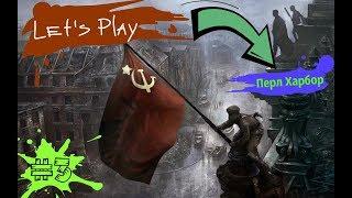 World war 2 ► ПЕРЛ ХАРБОР ► ГЛАВА 2 | by Boroda Game