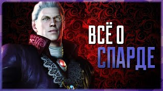 Всё о Спарде | Devil May Cry