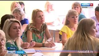 Пензенские педагоги собрались на традиционный августовский форум