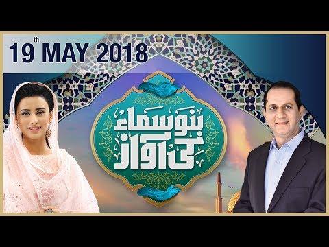 3rd Ramzan | Bano Samaa Ki Awaz | SAMAA TV | 19 May 2018