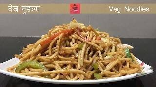 Veg Noodles in Hindi | 10 मिनट में चाऊमीन बनाने का आसान तरीका  | Chinese Recipes in hindi - Noodles