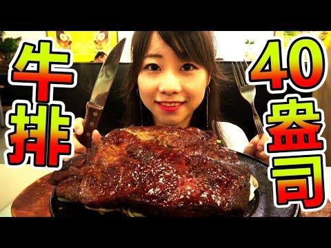 超級大胃王挑戰40分鐘內吃完超巨大牛排就免費的店!難不成創下超越千千的紀錄!?
