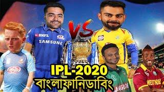 IPL 2020   Bangla New Funny Dubbing   Sports Talkies