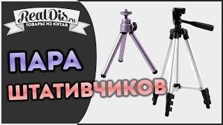2 Штатива для начинающего оператора или видео блогера