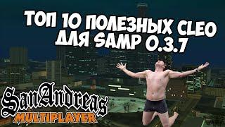 ТОП 10 ПОЛЕЗНЫХ КЛЕО ДЛЯ GTA SAMP 0.3.7