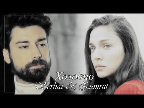 Serhat & Zumrut/ Серхат & Зюмрют - Холодно