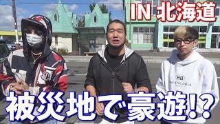 【炎上軍】被災地 北海道で豪遊したらめっちゃ楽しいんじゃね!?【前編】