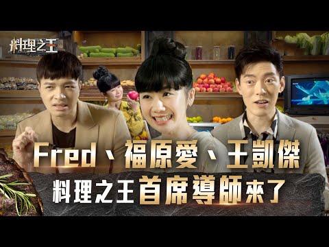 【料理之王】EP1搶先看  首席導師 廚佛瑞德Fred、「亞洲廚神」Jason Wang王凱傑、福原愛 來了!