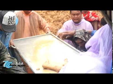 တာခ်ီလိတ္၌ မိုးရြာ၍ ေျမကာနံရံၿပိဳက်ရာမွ လူ(၇)ဦး ပြဲခ်င္းၿပီး ေသဆံုး