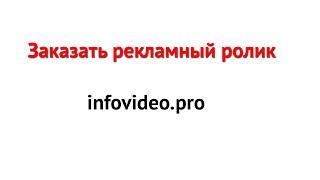Заказать рекламный ролик  Где заказать видеоролик? Где заказать видеорекламу? Видео на заказ(, 2015-10-08T15:09:52.000Z)