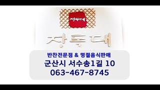 [성혜YO티비][재능기부]군산장독대 군산반찬전문점