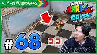 全然気づかなかった! スーパーマリオ オデッセイ #68 | げ〜む まえちゃんねる thumbnail