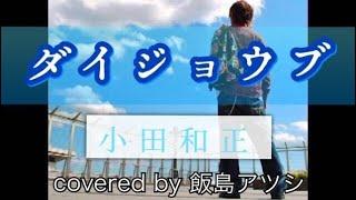 飯島アツシ/北海道苫小牧市出身 好きなミュージシャン:小田和正 ♪ホー...