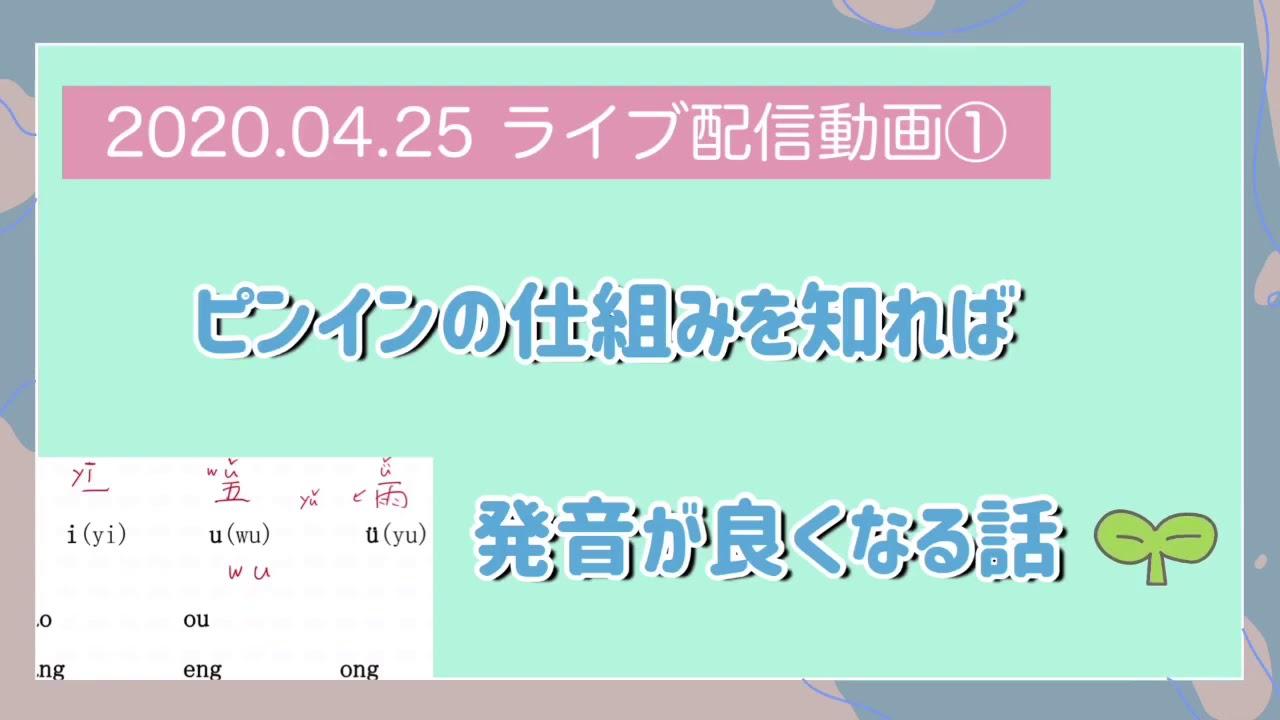夏季老師の日本人のための中國語「ピンインの仕組みを知ると ...
