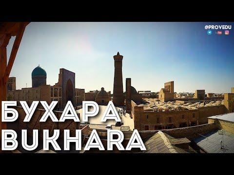 Бухара Bukhara Buxoro 2017 Узбекистан. Путешествие в город Бухара. Гид. #8