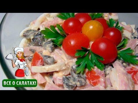 Салат с шампиньонами, рецепты с фото на