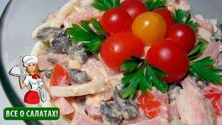 Салат с шампиньонами и ветчиной (салат с ветчиной, салат с грибами и ветчиной)