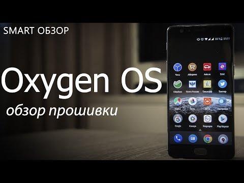 Oxygen OS: подробный обзор прошивки