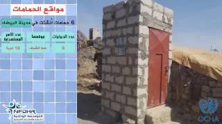 إنشاء حمامات للمهمشين في محافظة ةالبيضاء