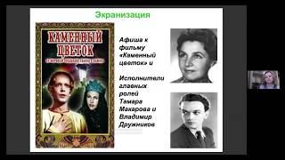 Жизнь и творчество Бажова П.П.