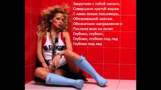 Pod Lyod/ПОД ЛЕД - Svetlana Loboda/СВЕТЛАНА ЛОБОДА (Lyrics/ТЕКСТ)