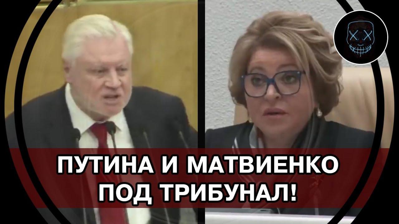 ЭТО ВИДЕО УДАЛЯЮТ ВЕЗДЕ! Путин и Матвиенко ПОДДЕРЖАЛИ закон о РЕПРЕССИВНОМ ИЗЪЯТИИ ЖИЛЬЯ у ГРАЖДАН!