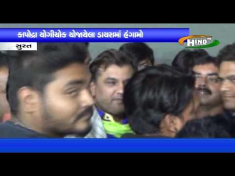 HIND TV NEWS SURAT DAYRO BABAL  25 02 2017