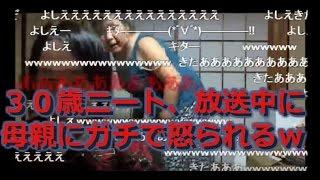 【ニコ生】母親にガチで怒られるニート【神回】