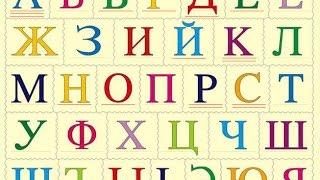 Алфавит для детей повторяем буквы