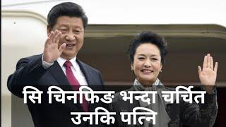 सि जिनपिङको प्रेम : कुनैबेला सि भन्दा चर्चित थिईन् उनकी पत्नि || Frontline Nepal