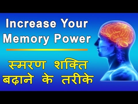 How To Increase Memory Power Of In Naturally In Hindi Exercise Improve Techniques Concen