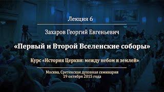 видео 7 Вселенских соборов