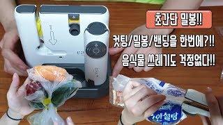 [구름이네일상] 이지플러스 언박싱리뷰/초간단 밀봉! 음…