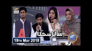 Shan e Iftar – Segment – Shan e Sukhan | Bait Bazi – 19th May 2018