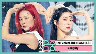 Download video [쇼! 음악중심] 아이린&슬기(레드벨벳) -놀이  (Red Velvet, IRENE & SEULGI -Naughty) 20200725