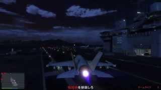 PS4GTA5 強盗:ヒューメイン襲撃(空母襲撃+ワルキューレ強奪)