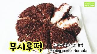 무시루떡 집에서 쉽게 만드는법 Radish rice c…