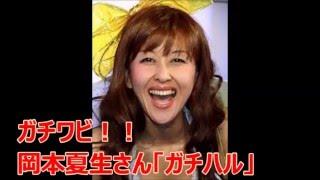 ガチワビ!!岡本夏生さん「ケータイ紛失ウソ・・・」【詫びる】 岡本夏生...