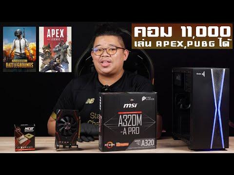 จัดให้! คอม 11,000 บาท เล่นเกม PUBG/APEX ชิว ๆ สเปค Athlon 3000G + GTX 1060 ถูกแรง ไปต่อได้อีก