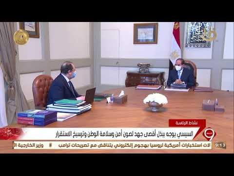 نشرة التاسعة | الرئيس السيسي يجتمع مع رئيس المخابرات العامة عباس كامل -  YouTube