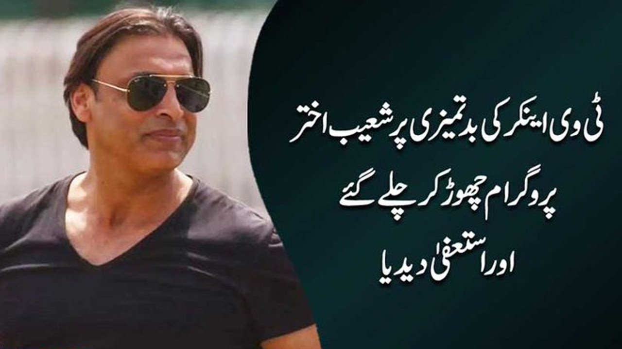 Shoaib Akhtar Resigns From on Air TV Show After Being Insulted #Shorts #TalkShowsCentral