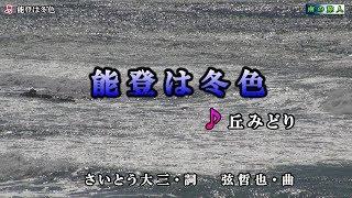 《新曲》丘みどり【能登は冬色】カラオケ