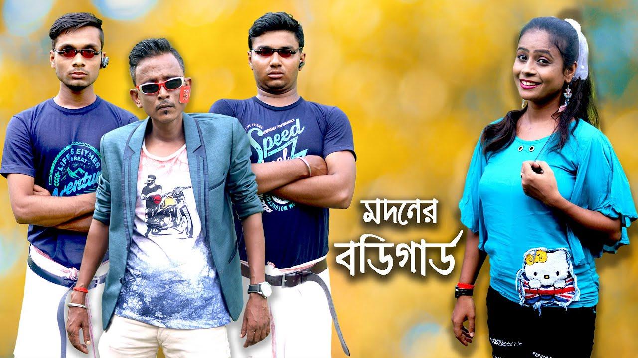 Modan-er Bodyguard || Sunil and Pinki || Film Star Celebrity