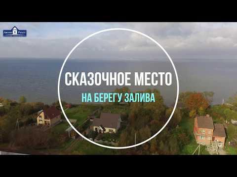Купить дом в Калининграде. Дом у залива - пос.Ушаково.