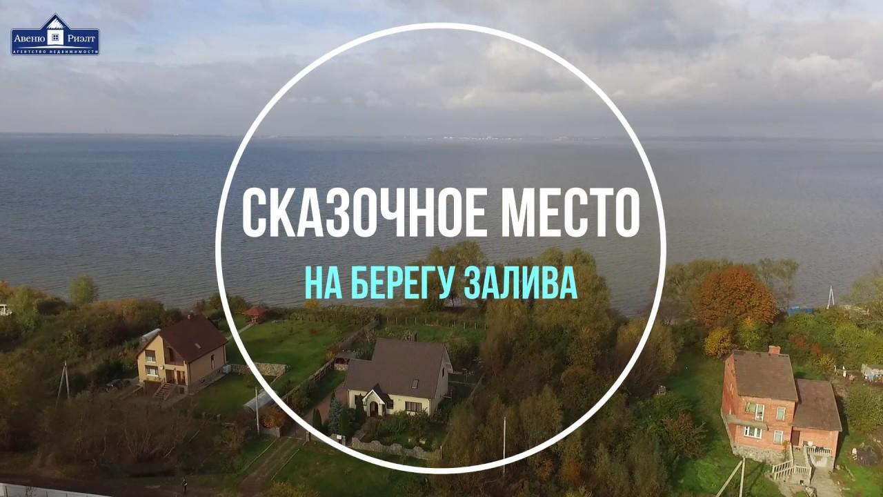Дом в Калининграде - пос.Ушаково - YouTube