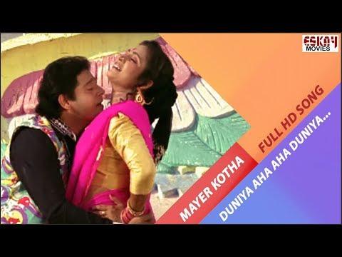 Duniya Aha Aha Duniya | Mayer Kotha | Dance Song | Eskay Movies
